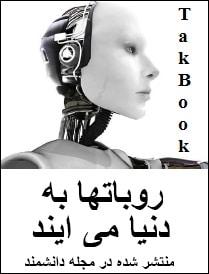 دانلود کتاب رباتها به دنیا می آیند