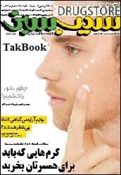 دانلود مجله سیب سبز _ شماره 186