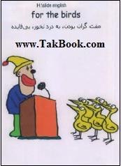 دانلود کتاب آموزش ضرب المثل های انگلیسی با کاریکاتور _ سطح پیشرفته