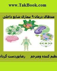 دانلود کتاب متدهای درمان 9 بیماری شایع داخلی