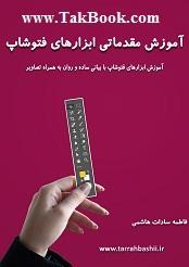 دانلود کتاب آموزش مقدماتی ابزارهای فتوشاپ