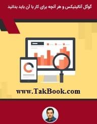 دانلود کتاب گوگل آنالیتیکس و هر آنچه برای کار با آن باید بدانید
