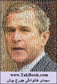دانلود کتاب سیمای خانوادگی جرج بوش