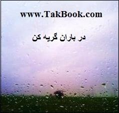 دانلود کتاب در باران گریه کن