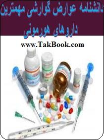 دانلود کتاب دانشنامه عوارض گوارشی داروهای هورمونی