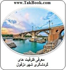 دانلود کتاب ظرفیت های گردشگری شهر دزفول