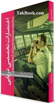 دانلود کتاب اختصارات تخصصی دریایی