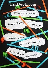 دانلود بخشی از کتاب برنامه نویسی اسمال بیسیک برای نوجوانان