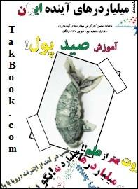 دانلود ماهنامه میلیاردرهای آینده ایران _ شماره دوم