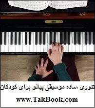 دانلود کتاب تئوری ساده موسیقی پیانو برای کودکان