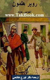 دانلود کتاب رمان رابرت هلمونت