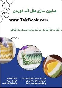دانلود کتاب صابون سازی مثل آب خوردن