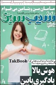 دانلود مجله کودک و مادر سیب سبز شماره 159
