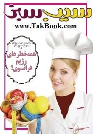 دانلود مجله سیب سبز _ شماره 185