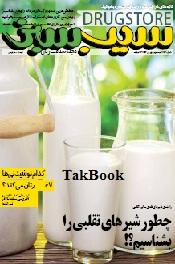 دانلود مجله تغذیه سیب سبز شماره 186
