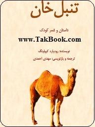 دانلود کتاب داستان تنبل خان