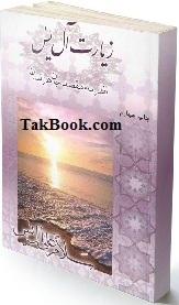 دانلود کتاب زیارت آل یاسین _ نظر به مقصد جان هر انسان
