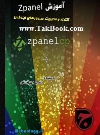 دانلود کتاب آموزش کنترل پنل zpanel