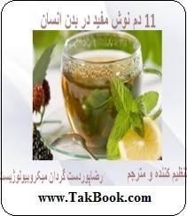 دانلود کتاب 11 دمنوش مفید در بدن انسان