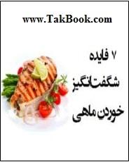 دانلود کتاب 7 فایده شگفت انگیز خوردن ماهی