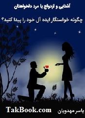دانلود کتاب آشنایی و ازدواج با مرد دلخواهتان