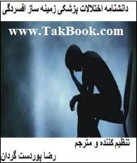 دانلود کتاب دانشنامه اختلالات پزشکی زمینه ساز افسردگی