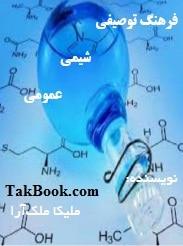 دانلود کتاب فرهنگ توصیفی شیمی عمومی _ تالیف ملیکا ملک آرا