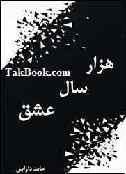 دانلود کتاب داستان هزار سال عشق