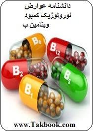 دانلود کتاب دانشنامه عوارض نورولوژیک و پسیکولوژیک کمبود ویتامین ب