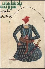 دانلود کتاب پادشاهان سربریده در تاریخ ایران