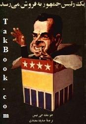 دانلود کتاب یک رئیس جمهور به فروش میرسد