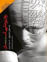 دانلود کتاب صوتی روان پزشکی آسان