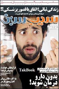 دانلود مجله سلامت سیب سبز شماره 160