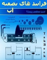 دانلود کتاب فرآیندهای تصفیه آب