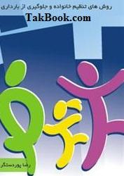 دانلود کتاب روش های تنظیم خانواده و جلوگیری از بارداری