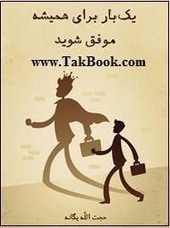 دانلود کتاب یک بار برای همیشه موفق شوید