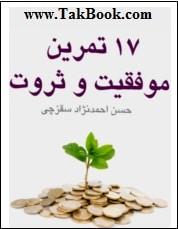 دانلود کتاب 17 تمرین موفقیت و ثروت