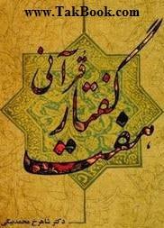 دانلود کتاب هفت گفتار قرآنی