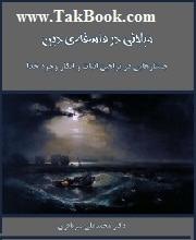 دانلود کتاب مباحثی در فلسفه دین
