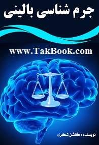 دانلود کتاب جرم شناسی بالینی
