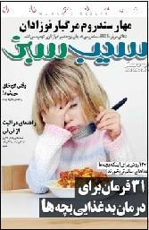 دانلود مجله مادر و کودک سیب سبز شماره 161