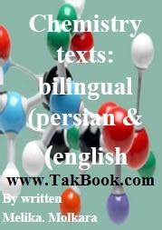 Chemistry texts:bilingual (persian&english)-Melika.Molkara