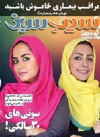 دانلود مجله سلامت سیب سبز شماره 161