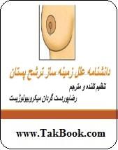 دانلود کتاب دانشنامه علل زمینه ساز ترشح غیر طبیعی از پستان