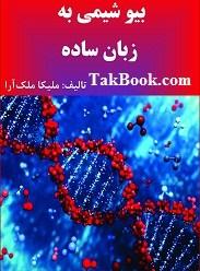 دانلود کتاب بیوشیمی به زبان ساده تالیف ملیکا ملک آرا