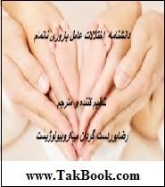 دانلود کتاب دانشنامه اختلالات عامل باروری ناتمام