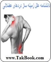 دانلود کتاب علل دردهای عضلانی