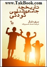 دانلود کتاب تاریخچه جامعه شناسی کودکی