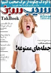 دانلود مجله مادر و کودک _ شماره 162