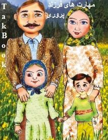 دانلود کتاب مهارت های فرزند پروری